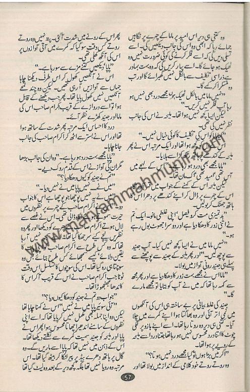 Mohabbat-Sawaar-Datee-Haa-9-by-maryam-mah-munir