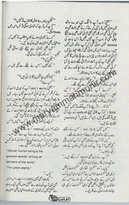 Mujha-Dost-Phir-Saa-Haa-Mil-Giaa-2-by-maryam-mah-munir