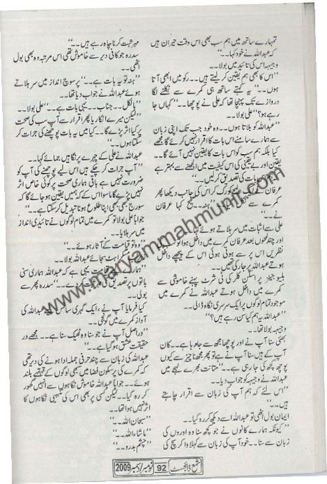 Pasand-Mohabbat-Ishaq-1-by-maryam-mah-munir
