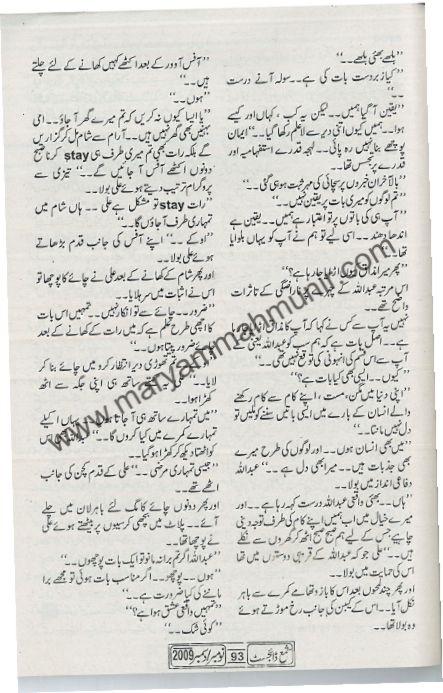 Pasand-Mohabbat-Ishaq-2-by-maryam-mah-munir