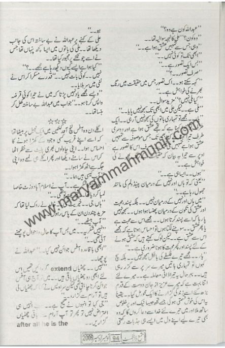 Pasand-Mohabbat-Ishaq-3-by-maryam-mah-munir