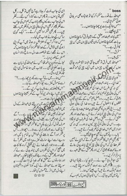 Pasand-Mohabbat-Ishaq-4-by-maryam-mah-munir