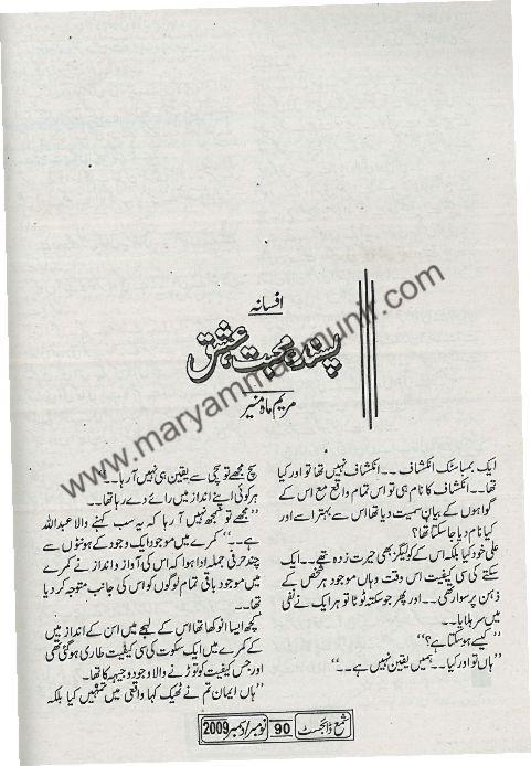 Pasand-Mohabbat-Ishaq-by-maryam-mah-munir