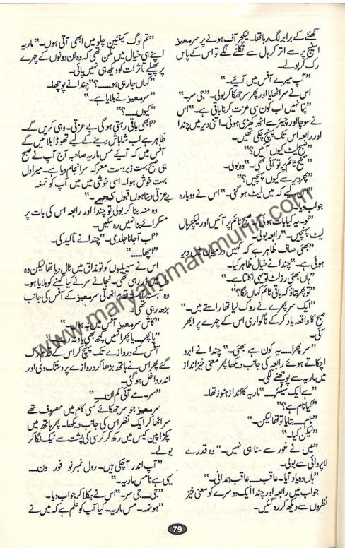 Rang-ie-Chaaman-Baadlaa-11-by-maryam-mah-munir
