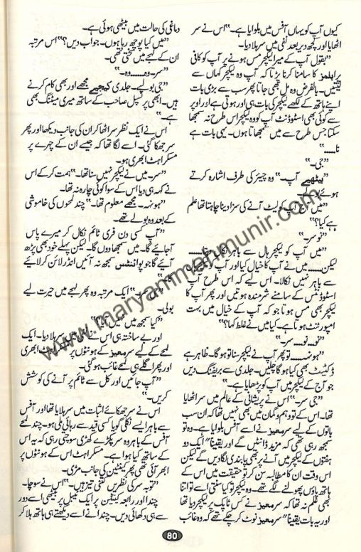 Rang-ie-Chaaman-Baadlaa-12-by-maryam-mah-munir