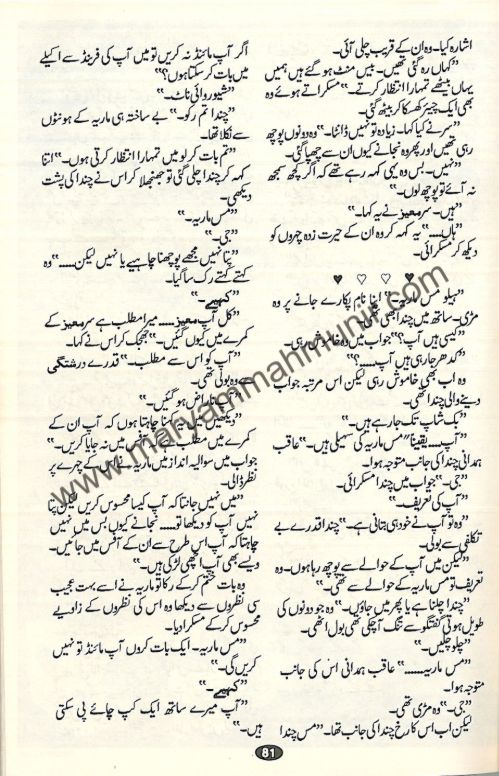 Rang-ie-Chaaman-Baadlaa-13-by-maryam-mah-munir