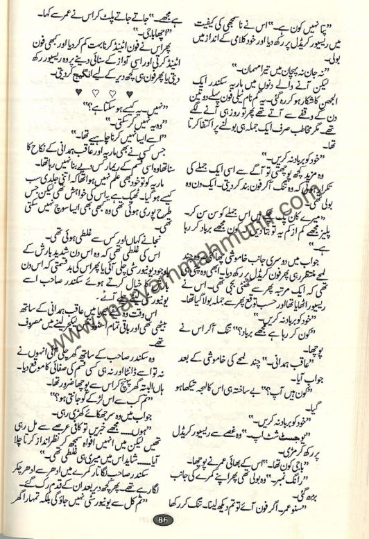 Rang-ie-Chaaman-Baadlaa-17-by-maryam-mah-munir