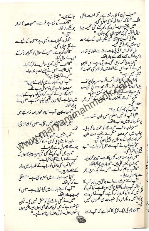 Rang-ie-Chaaman-Baadlaa-24-by-maryam-mah-munir