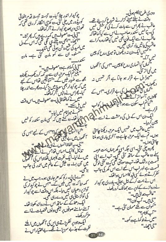 Rang-ie-Chaaman-Baadlaa-26-by-maryam-mah-munir