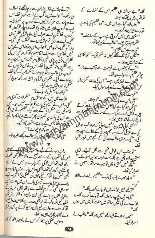 Rang-ie-Chaaman-Baadlaa-6-by-maryam-mah-munir