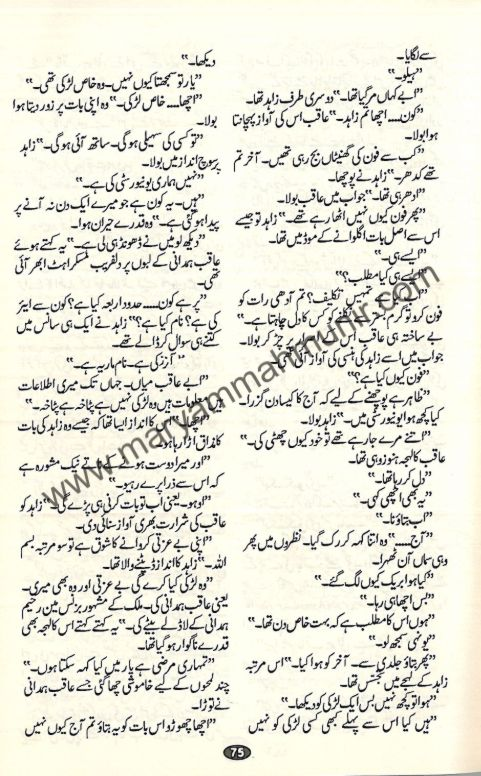 Rang-ie-Chaaman-Baadlaa-7-by-maryam-mah-munir