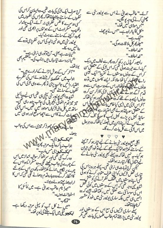 Rang-ie-Chaaman-Baadlaa-8-by-maryam-mah-munir