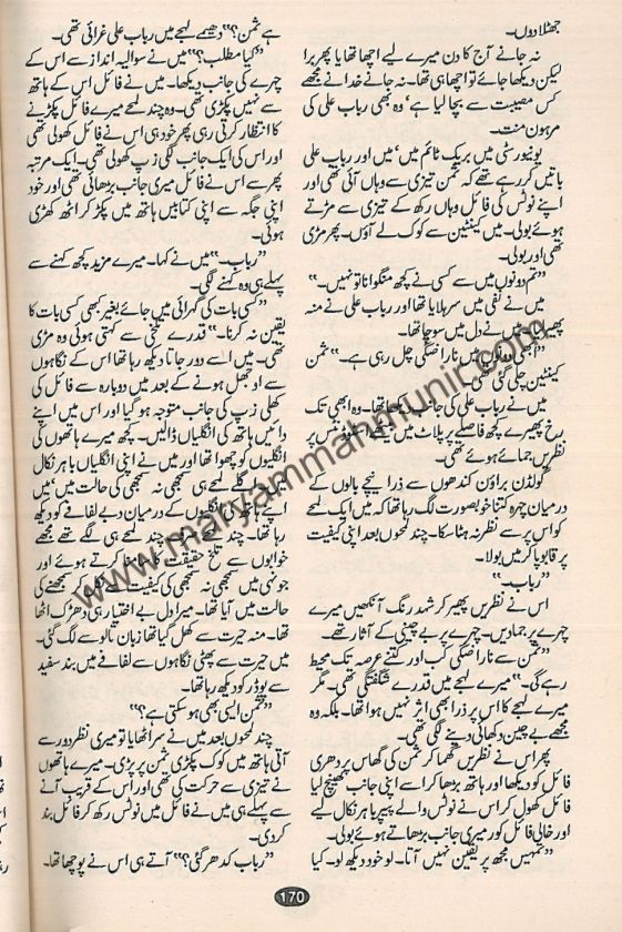 Yeh-Hee-Sahar-Haa-10-by-maryam-mah-munir