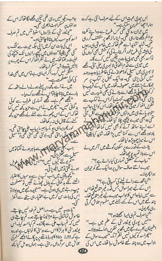 Yeh-Hee-Sahar-Haa-14-by-maryam-mah-munir