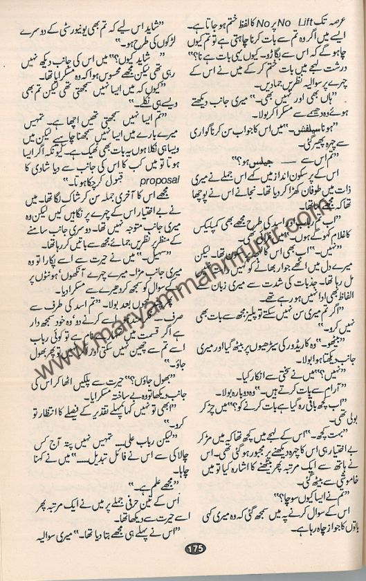Yeh-Hee-Sahar-Haa-15-by-maryam-mah-munir