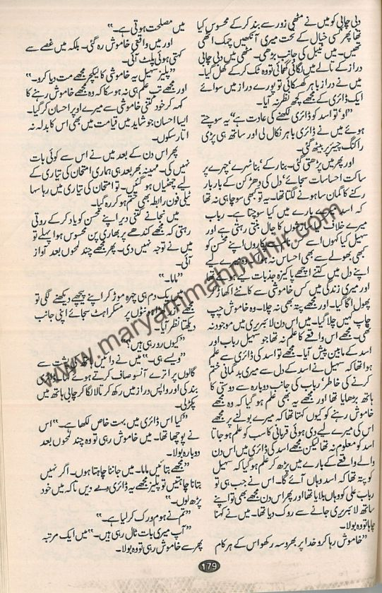 Yeh-Hee-Sahar-Haa-19-by-maryam-mah-munir