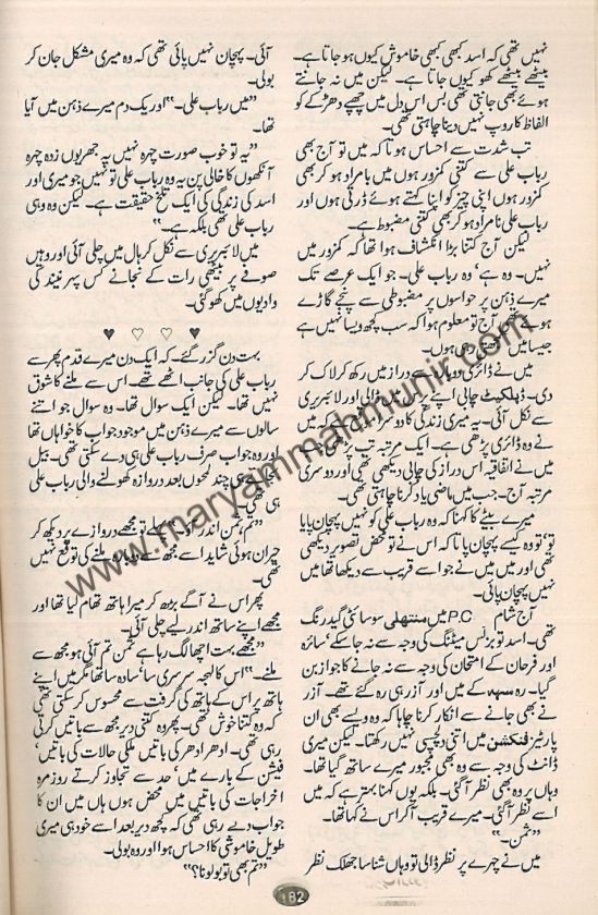 Yeh-Hee-Sahar-Haa-22-by-maryam-mah-munir