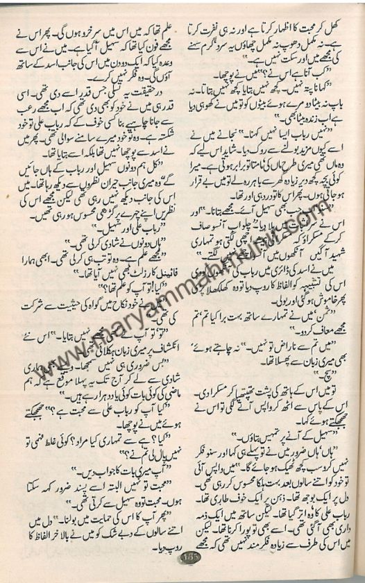 Yeh-Hee-Sahar-Haa-25-by-maryam-mah-munir