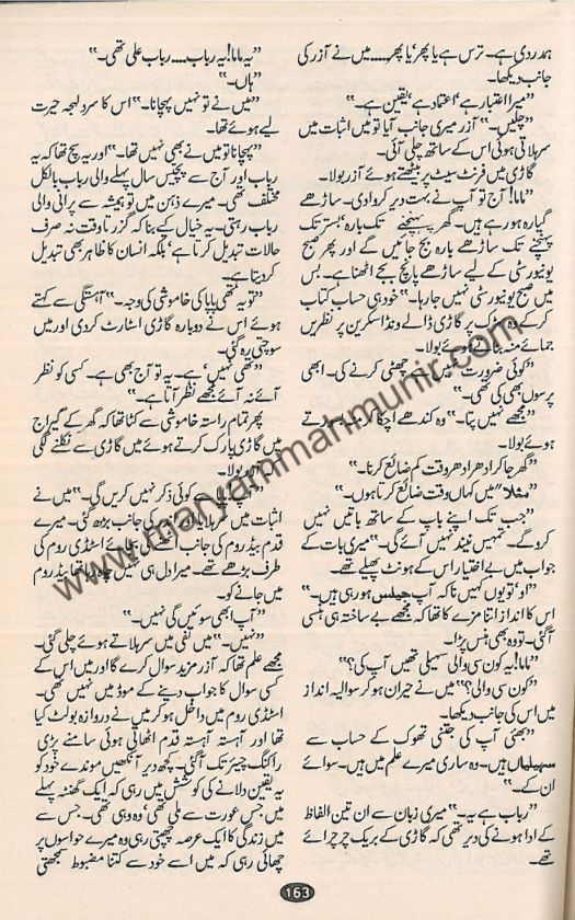 Yeh-Hee-Sahar-Haa-3-by-maryam-mah-munir
