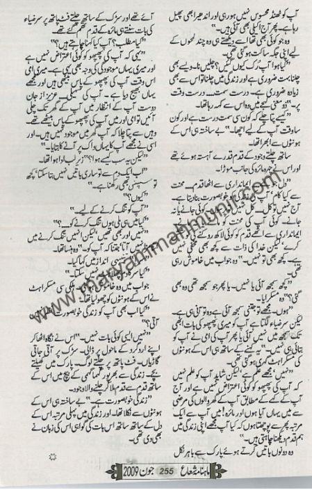 Zindagi-Khoobsurat-Hai-5-by-maryam-mah-munir