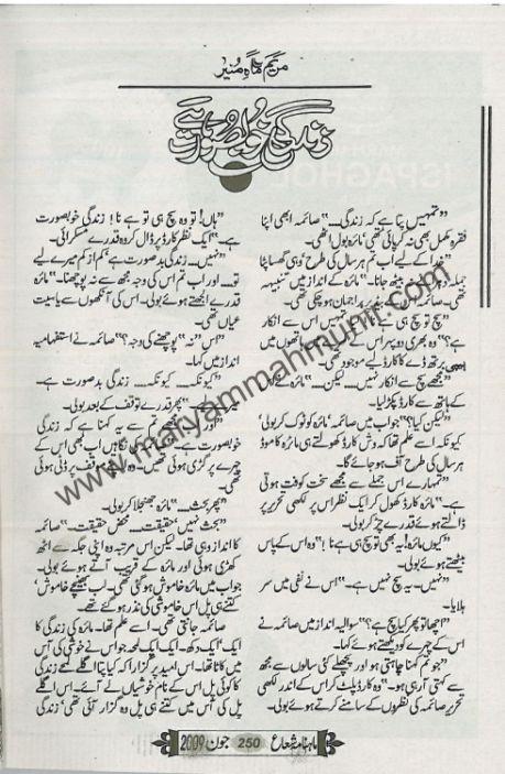 Zindagi-Khoobsurat-Hai-by-maryam-mah-munir