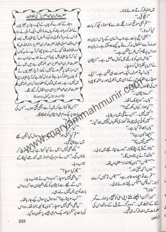 Brekhana-16-by-maryam-mah-munir