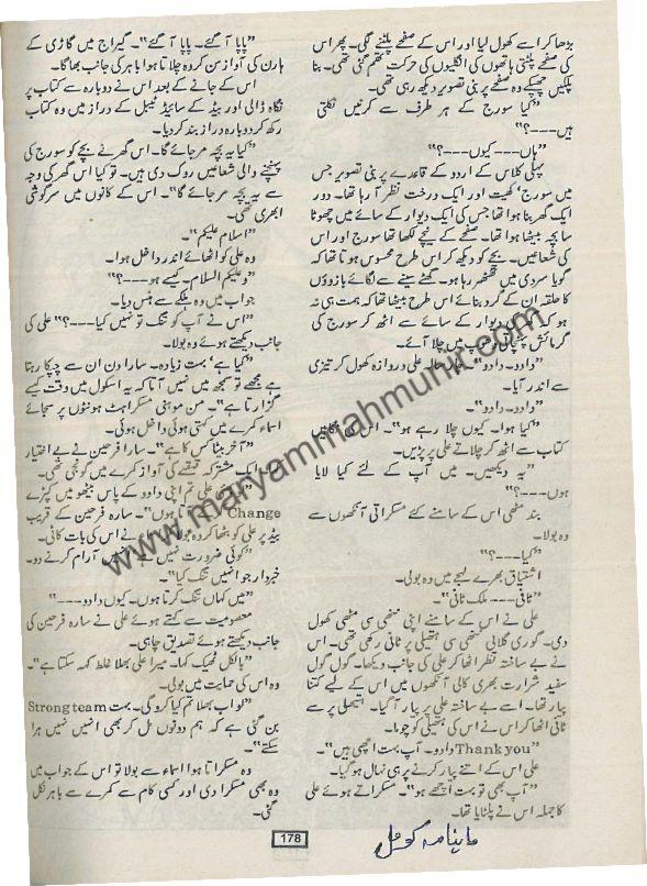 Mein-Naa-Mohabbat-Kaa-Jahan-Taalasha-Haa-1-by-maryam-mah-munir