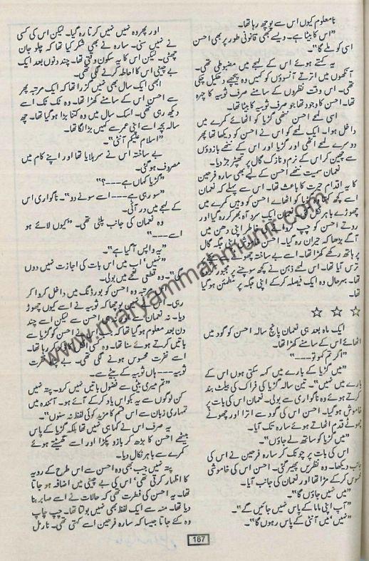 Mein-Naa-Mohabbat-Kaa-Jahan-Taalasha-Haa-10-by-maryam-mah-munir