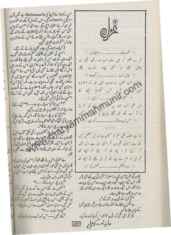 Mein-Naa-Mohabbat-Kaa-Jahan-Taalasha-Haa-11-by-maryam-mah-munir