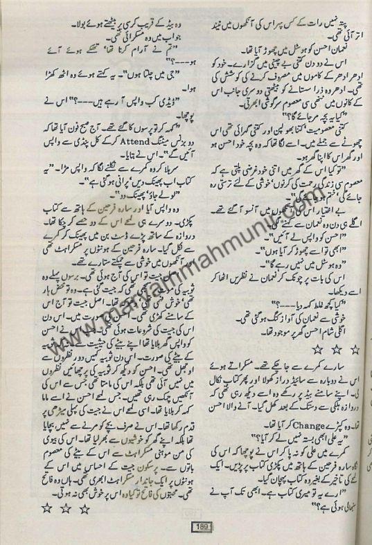 Mein-Naa-Mohabbat-Kaa-Jahan-Taalasha-Haa-12-by-maryam-mah-munir