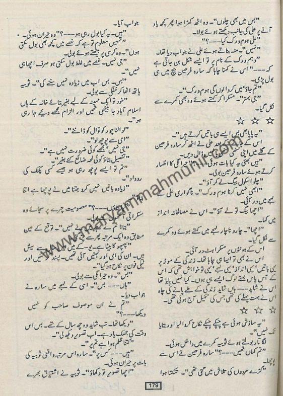 Mein-Naa-Mohabbat-Kaa-Jahan-Taalasha-Haa-2-by-maryam-mah-munir