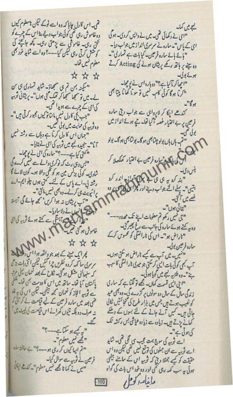 Mein-Naa-Mohabbat-Kaa-Jahan-Taalasha-Haa-3-by-maryam-mah-munir