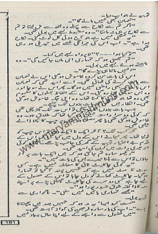 Mein-Naa-Mohabbat-Kaa-Jahan-Taalasha-Haa-4-by-maryam-mah-munir