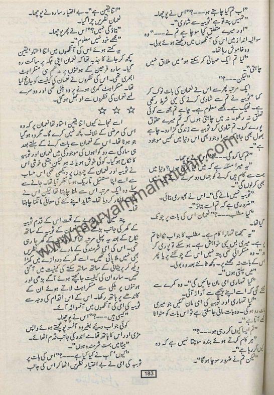 Mein-Naa-Mohabbat-Kaa-Jahan-Taalasha-Haa-6-by-maryam-mah-munir