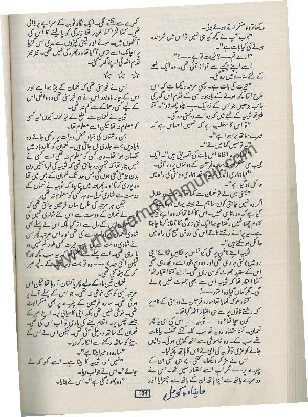 Mein-Naa-Mohabbat-Kaa-Jahan-Taalasha-Haa-7-by-maryam-mah-munir