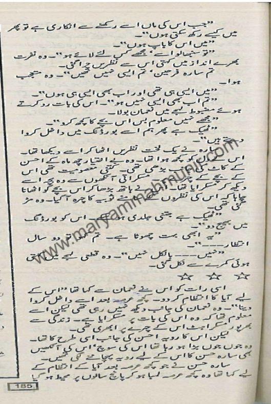 Mein-Naa-Mohabbat-Kaa-Jahan-Taalasha-Haa-8-by-maryam-mah-munir